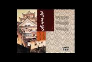 انتشار کتاب ادیان جدید ژاپن با ترجمه عبدالرحیم گواهی