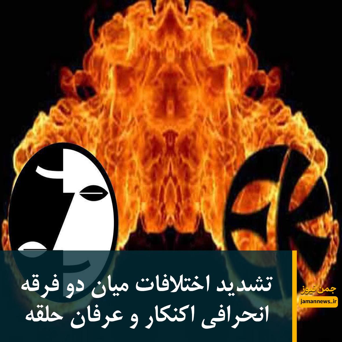 تشدید اختلافات میان دو فرقه انحرافی اکنکار و عرفان حلقه
