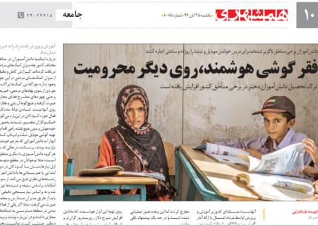 تبلیغ جمعیت خیریه امام علی در روزنامه همشهری