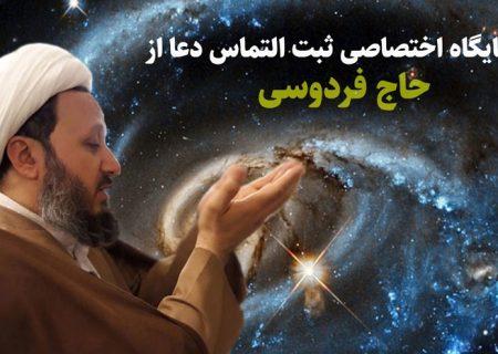 حاج فردوسی همچنان برای شما دعا می کند