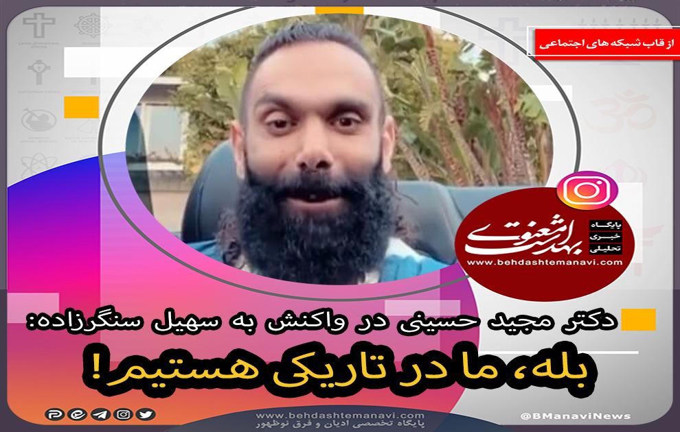 واکنش سیدمجید حسینی به آقای جون دل!