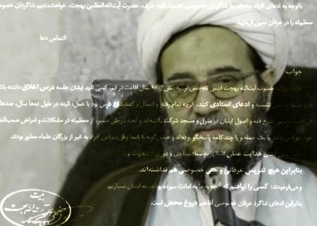 بازخوانی اندیشه انحرافی غفار عباسی