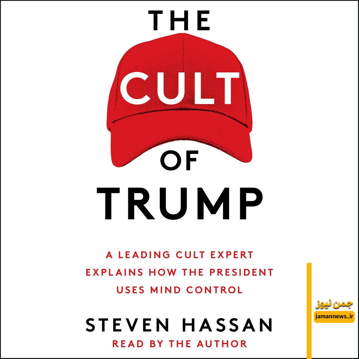 معرفی کتاب؛ «فرقه ترامپ»