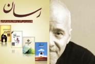کتابچه نقد و بررسی آراء و اندیشههای پائولو کوئلیو
