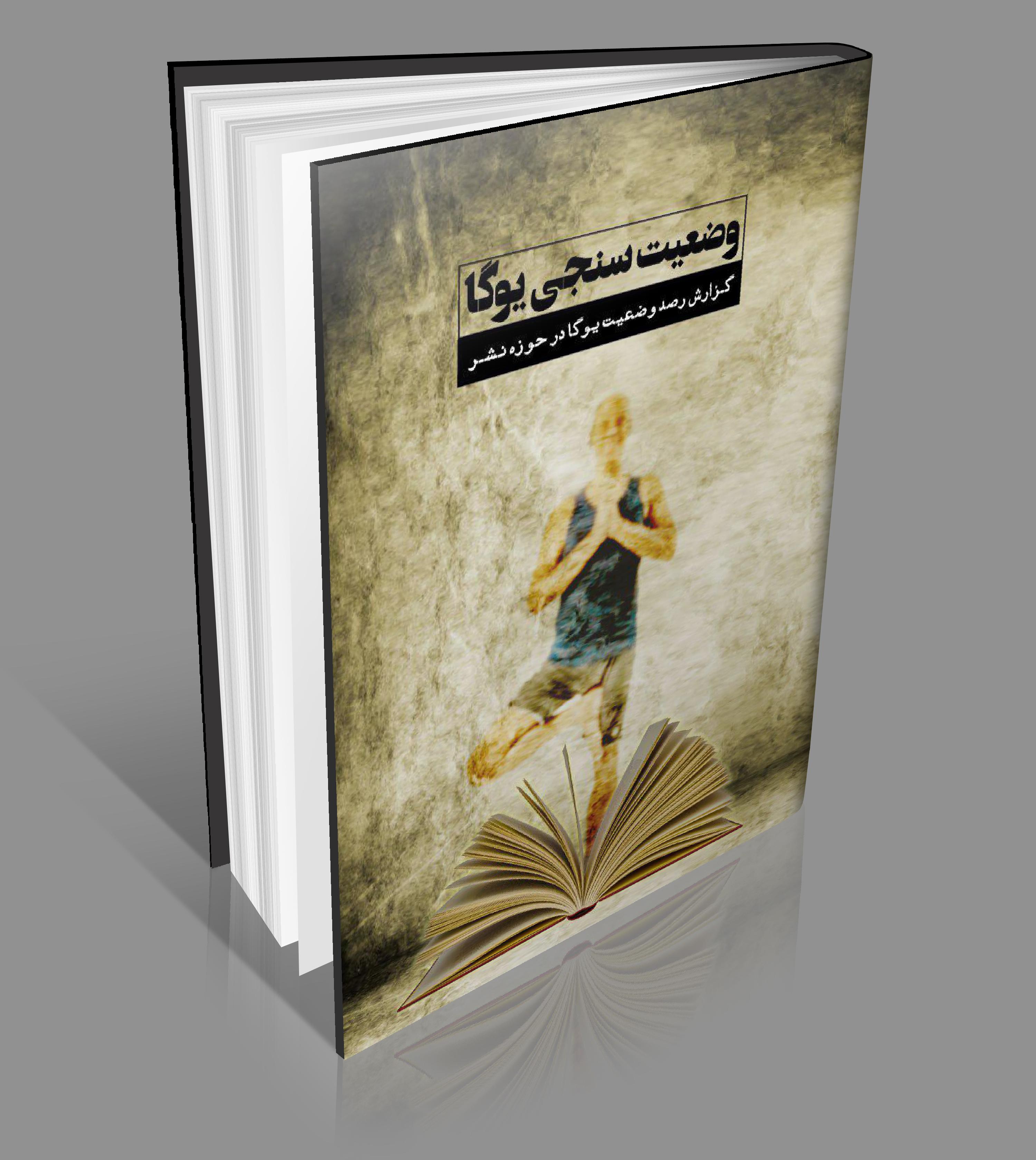 وضعیت سنجی یوگا در ایران توسطموسسه بهداشت معنوی انجام شد