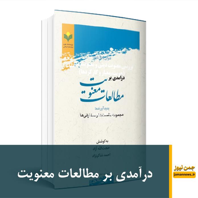 معرفی کتاب؛ درآمدی بر مطالعات معنویت