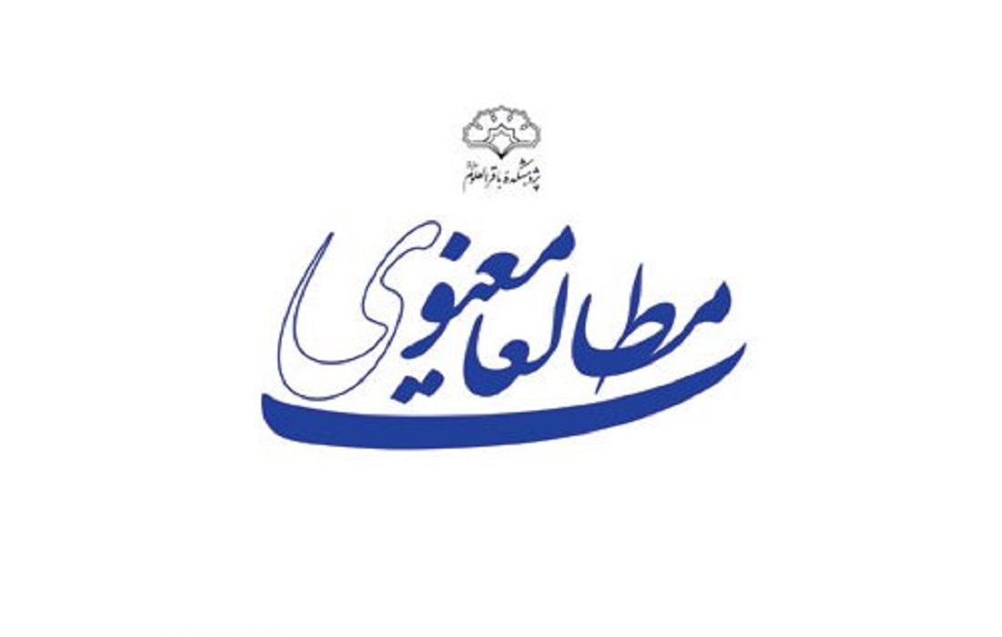 آسیبشناسی فرقه گرایی جدید در ایران
