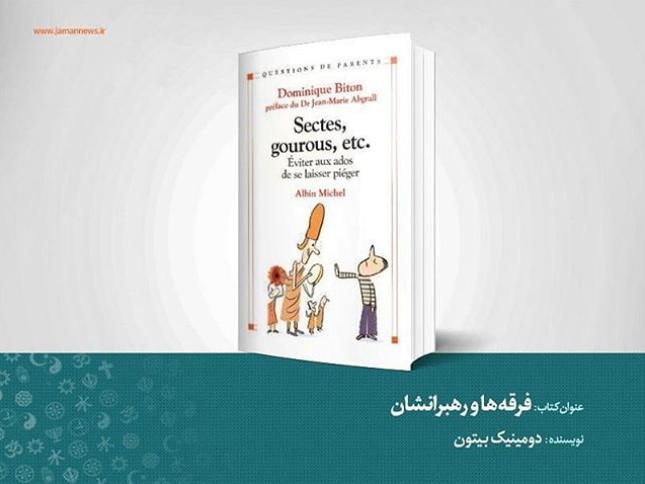 معرفی کتاب؛ فرقهها و رهبرانشان