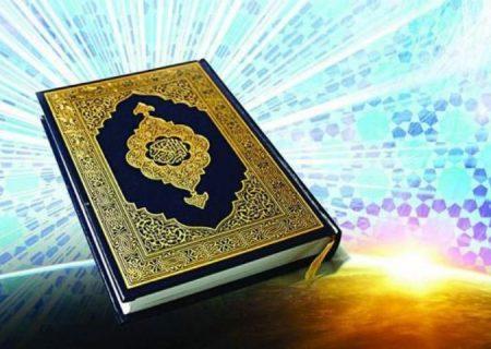 مقاله؛ رویکرد قرآن به جریان های عرفانی در جهان اسلام