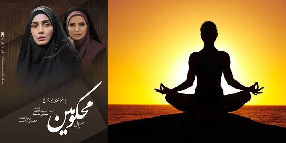 سریال محکومین و تبلیغ یوگا در رسانه ملی