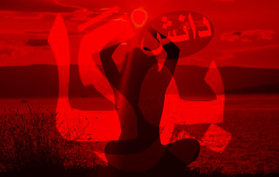 گوشهای از مشکلات دورههای آموزش در مؤسسه دانش یوگا