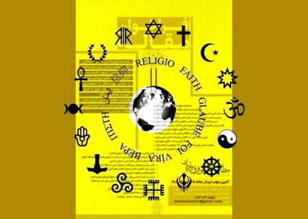 فراخوان ارسال مقالات در حوزه نقد فرق و ادیان