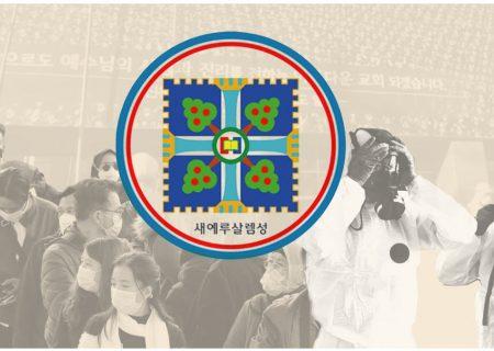 کلیسای شینچونجی و انتشار کرونا در کره جنوبی