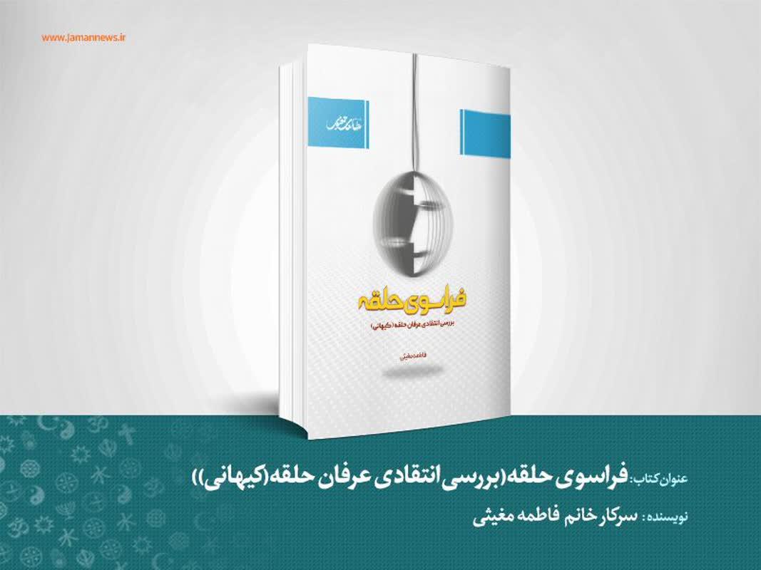 معرفی کتاب؛ فراسوی حلقه، بررسی انتقادی عرفان حلقه (کیهانی)