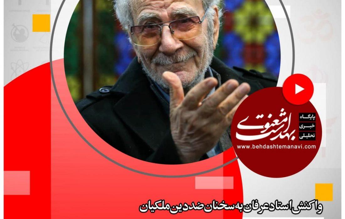 دکتر ابراهیمی دینانی: ملکیان خره