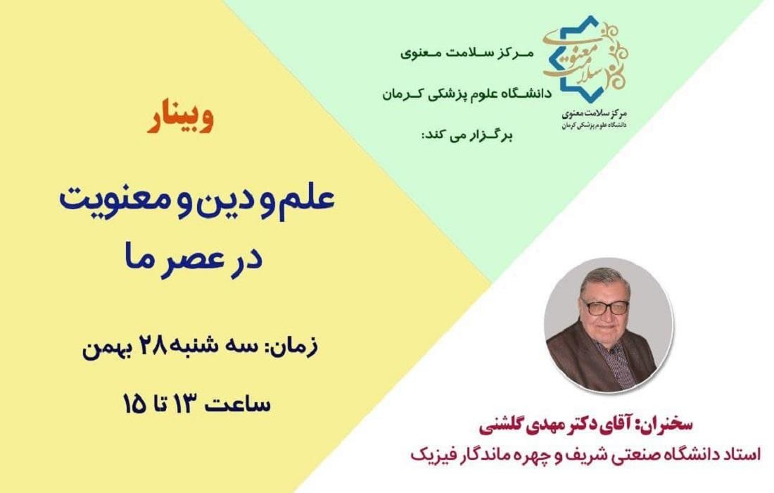 وبینار علم، دین و معنویت به همت علوم پزشکی کرمان برگزار می شود