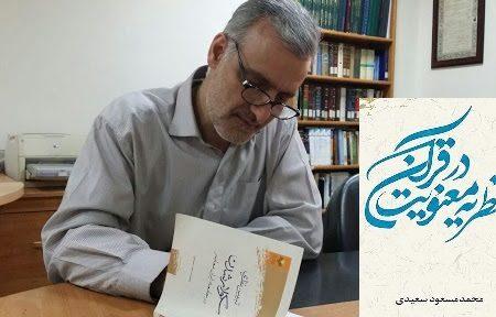 انتشار کتاب نظریه معنویت در قرآن