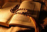 روش شناسی مطالعات معنوی براساس آموزه های قرآنی
