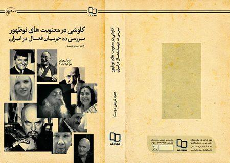 معرفی ده جریان معنویت های نوظهور در ایران